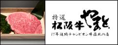 特選松阪牛 やまと 「サーロインステーキ」