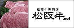 松阪牛専門店 松阪牛.net 「ギフト用サーロインステーキ」