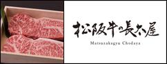 松阪牛の長太屋 「松阪牛サーロインステーキギフト」