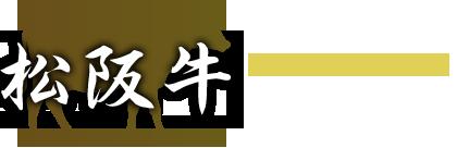 松阪牛 お取寄せ通販サイト比較ランキング