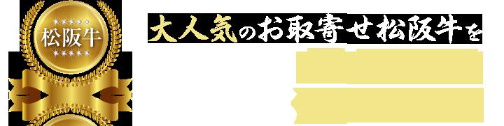 大人気のお取寄せ松阪牛を徹底的に分析します!