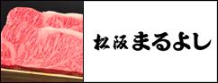 松阪まるよし 「松阪牛サーロインステーキ」